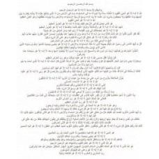 45-Ayats Quran Sheet x 3
