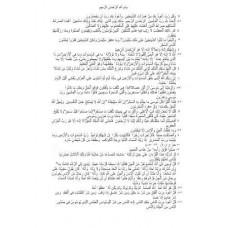 Ruqya Ayats Sheet